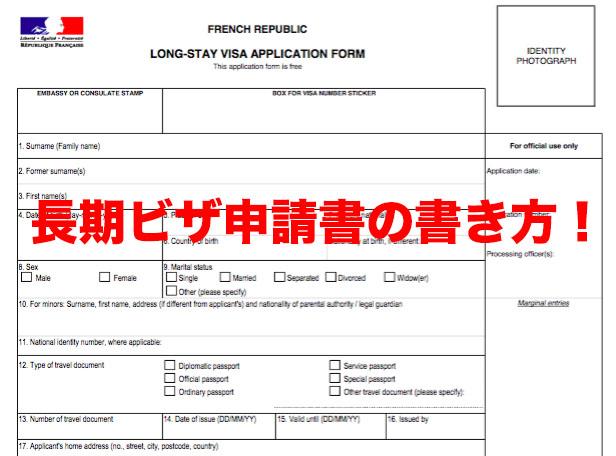 【フランスワーホリ】長期ビザ申請書の正しい書き方!詳しく!