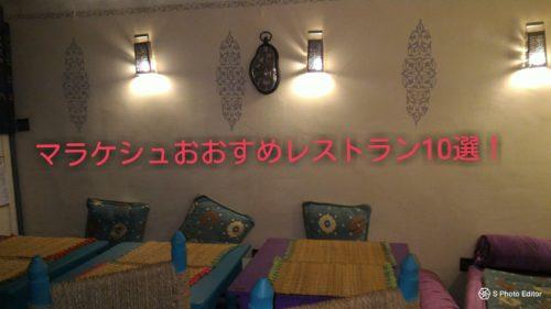 【モロッコ】マラケシュおすすめレストラン・カフェ10選!地元民にも大人気!