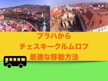 【チェコ】プラハからチェスキー・クルムロフへの最適な行き方