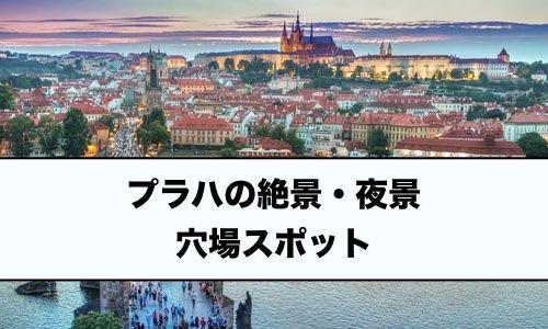 【チェコ】プラハで絶景・夜景を見れる撮れる穴場おすすめスポット