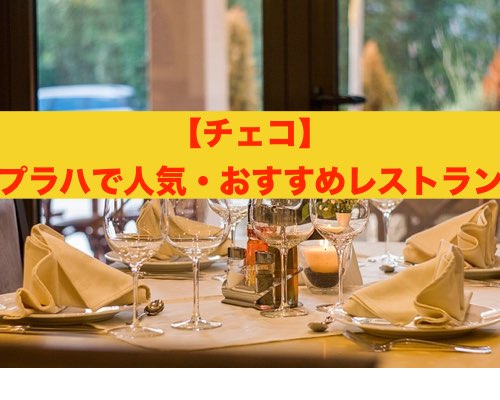 【チェコ】地元人にも超人気!プラハおすすめレストラン7選!絶対行くべき