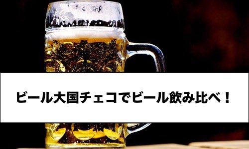 【チェコ】どのビールがおすすめ?プラハで人気銘柄を飲み比べをしてみた!