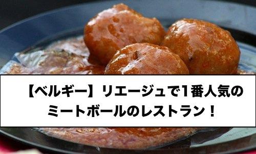 【ベルギー】リエージュの肉団子ならここのレストラン!地元人おすすめ!