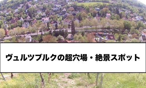 【ドイツ】ヴュルツブルク最高な絶景が見える超絶穴場3スポット・ポイント!