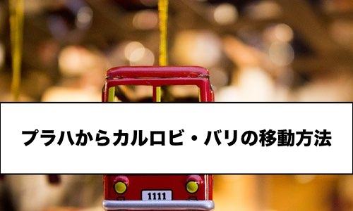 【チェコ】プラハからカルロビ・バリへの行き方!バス停に注意!