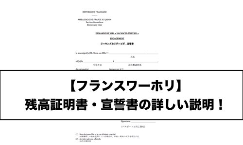【フランスワーホリ】残高証明書・宣誓書の詳しい説明!これをすればOK!