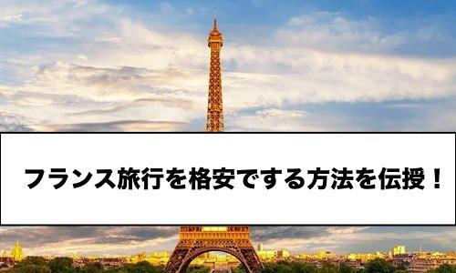 【秘訣】フランス旅行を格安で行く方法!費用の抑え方を伝授!