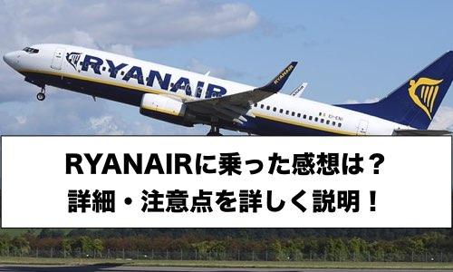 【最新】ライアンエアー(Ryanair)荷物・注意点の詳細!鬼畜ってのは本当?