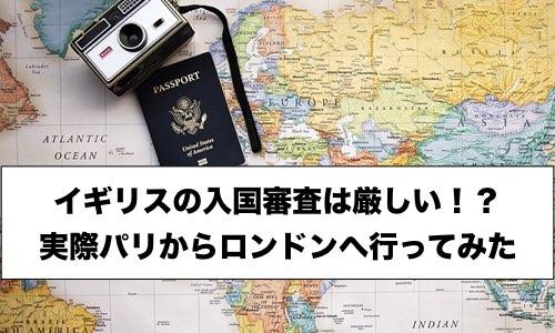 【イギリス】ロンドンで入国検査の流れ・注意点!これだけは気をつけよう!