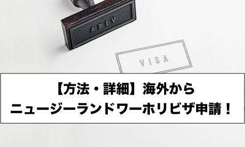 【方法・詳細】海外からニュージーランドワーホリビザを申請!
