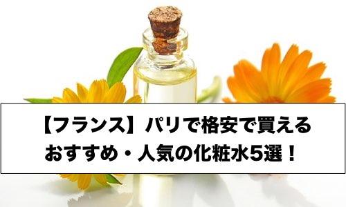 【フランス】パリで格安で買えるおすすめ・人気の化粧水5選!