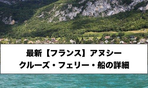 最新【フランス】アヌシーのクルーズ・フェリー・船の詳細