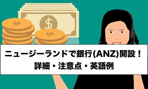 最新!ニュージーランドで銀行(ANZ)開設の流れ・注意点!英語例あり。