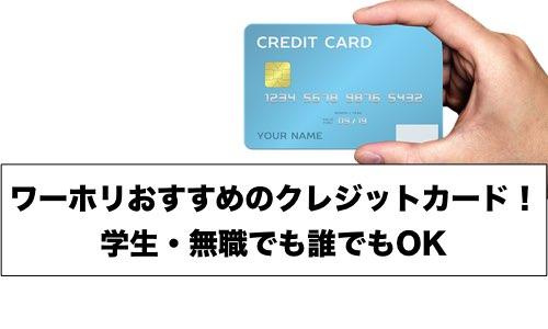 ワーホリにおすすめのクレジットカード!学生・無職でも誰でもOK