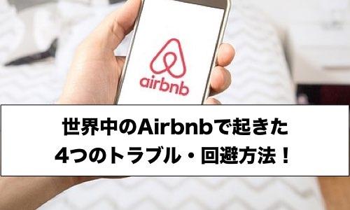 世界中でAirbnbを使って起きた4つのトラブル!セクハラ?リスク回避方法