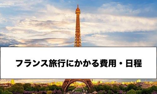 【フランス】旅行にかかる費用はどれくらい?最低何日必要?
